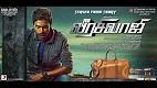Veera Sivaji Trailer 1 Download