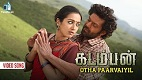 Otha Paarvaiyil Kadamban Song Video
