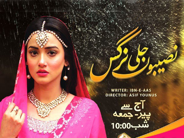Naseebon Jali Nargis on Express Entertainment