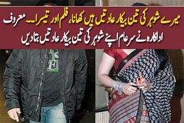 Actress Revealing Bad Habit of Her Husband