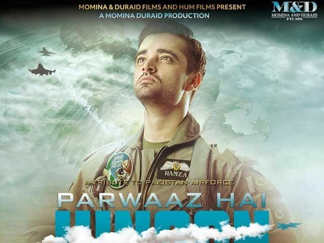 First Teaser of Movie 'Perwaz Hai Junoon' of Hamza Abbas