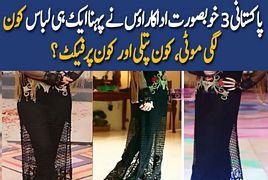 Sanam Jung, Minal Khan and Nadia Khan Wearing Same Dress